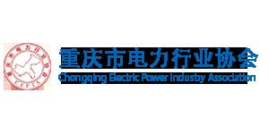 重庆市电力行业协会