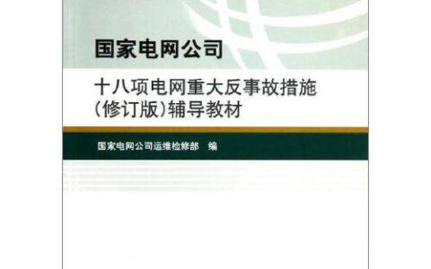 国家电网公司十八项电网重大反事故措施(2012年修订版)